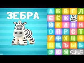 Говорящая азбука - учим все буквы алфавита