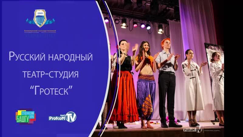 Русский народный театр-студия Гротеск