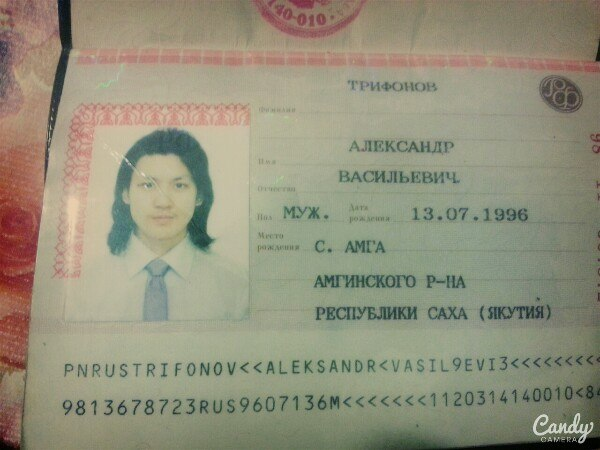 Как изменить для паспорта
