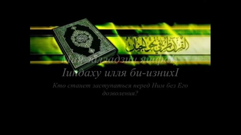 Аят-аль-Курси (Ayat Al Kursi) [360p]