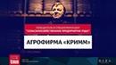 Агрофирма «КРиММ» «Сельскохозяйственное предприятие года – 2017»