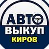 Выкуп Авто Киров | Дорого |