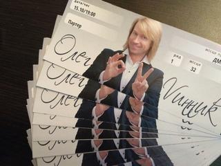 билеты на концерты руки вверх