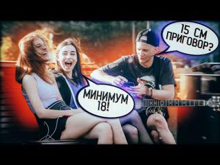 15 см приговор?! / пикап с гитарой / roma smile + савченко иван / трэш пранк