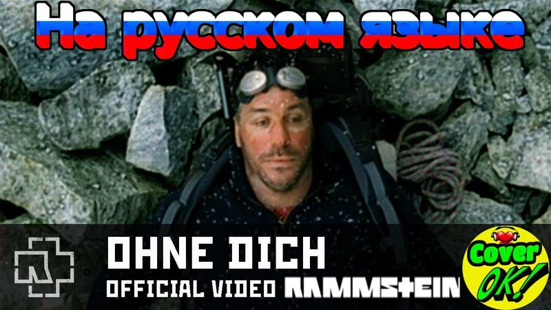 Rammstein - Ohne Dich (Official Video) [ Russian cover ] | На русском | Святослав Капустин