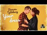 Восемь по Гринвичу - Your dress VK