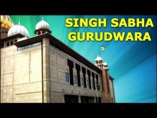 Ik Onkar Satnaam - Singh Sabha Gurudwara - Sikh Gurbani - Punjabi Devotional Videos