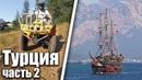 Покатушки на квадроциклах и морская прогулка в Кемере Отпуск в Турции часть 2