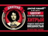 Stand Up ТНТ Иван Абрамов Английский язык1