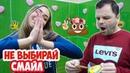 ЭМОДЖИ ВЕЧЕРИНКА СМАЙЛ ЧЕЛЛЕНДЖ Шоколадный Сюрприз На День Валентина / Папа и дочка