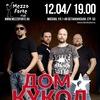ДОМ КУКОЛ 12 апреля Москва, Mezzo Forte