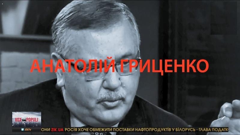 Анатолій Гриценко, міністр оборони (2005 — 2007 рр.), у програмі Vox Populi (03.09.18)