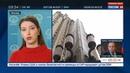 Новости на Россия 24 Глава российского МИД подведет итоги минувшего года