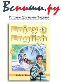 11 класс решебник enjoy english