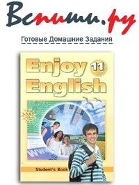 """Книга: """"английский язык. Enjoy english. 11 класс. Учебник. Фгос."""