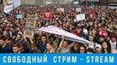 🔵 Трансляция митинга против блокировки Telegram Лиговский проспект - Марсово поле, Санкт-Петербург