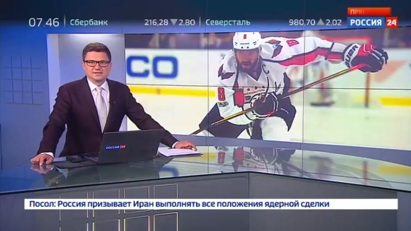 Новости на Россия 24 • Овечкин первым из хоккеистов признан спортсменом года по версии ESPY