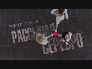 Премьера. Максим Фадеев feat. MOLLY - Рассыпая серебро (Mood video)