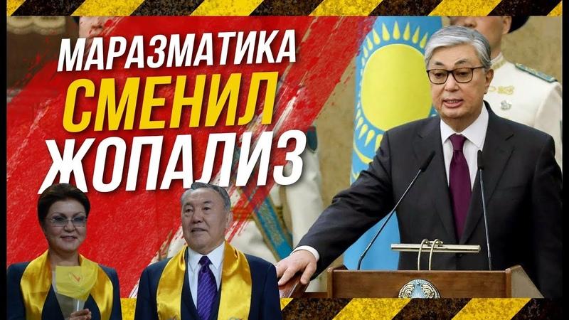 ♐Маразм Назарбаева крепчает Токаев - президент, Дарига - спикер, Астана - Нурсултан! Казахстан♐