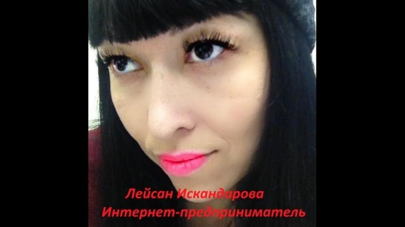 Командный чат Лейсан Искандаровой