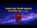 Церковь Всемогущего Бога Голос Духа Святого Голос Духа Святого Божий труд Божий характер и Сам Бог Часть I Глава 1