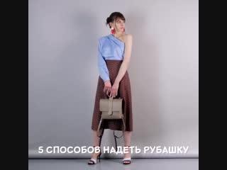 5 способов как оригинально одеть рубашку