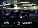 NFS Carbon Dodge Viper SRT10 Лезвие ножа Каньон