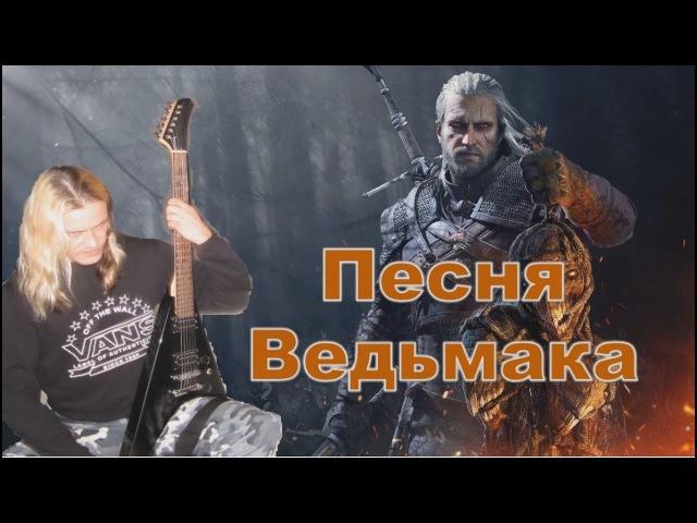 ВЕДЬМАК 3 Песня Ведьмака The Witcher Song