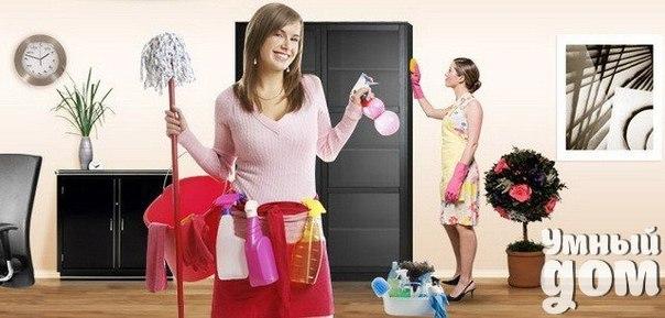 Как быстро и качественно убраться в квартире? Гости приедут через час, а в квартире бардак. Как же убрать быстро и качественно в квартире? Начнем с комнат. Вещи расставлять и раскладывать по местам времени нет, поэтому в шкаф должна быть пустая полка, куда вы все сложите и уберете после ухода гостей. Еще один вариант сложить все вещи в пакет, а его убрать в шкаф. Все зеркала и окна сбрызните очистителем, протрите их сухой тряпкой. Другие поверхности тоже сбрызните специальным средством и…