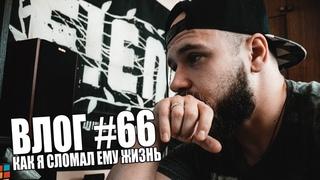 ВЛОГ #66 | КАК Я СЛОМАЛ ЕМУ ЖИЗНЬ