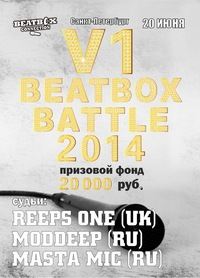 V1 BEATBOX BATTLE 2014 w/ REEPS ONE * СПб, 20.06