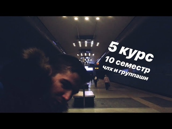 5 курс 10 семестр члх и одногруппники