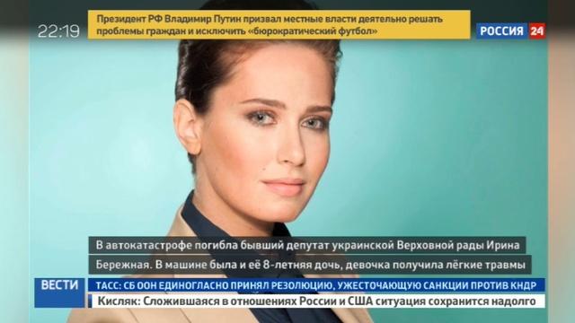 Новости на Россия 24 • Экс-депутат Рады Ирина Бережная погибла в ДТП