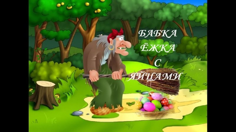 Бабка ежка с яйцами
