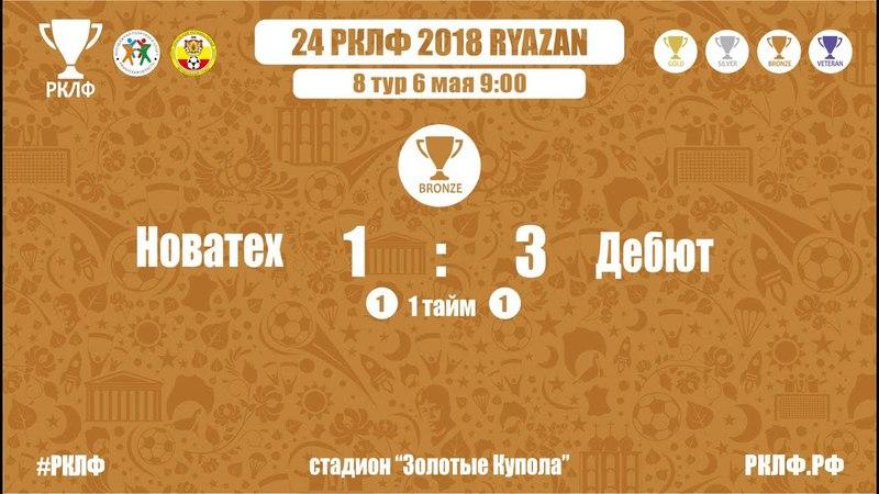24 РКЛФ Бронзовый Кубок Новатех-Дебют 1:3