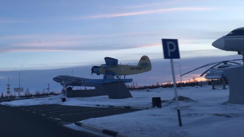 Наконец то я живу в городе где есть аэропорт! Губкинский без обид Ты знаешь тебе его очень не хватает