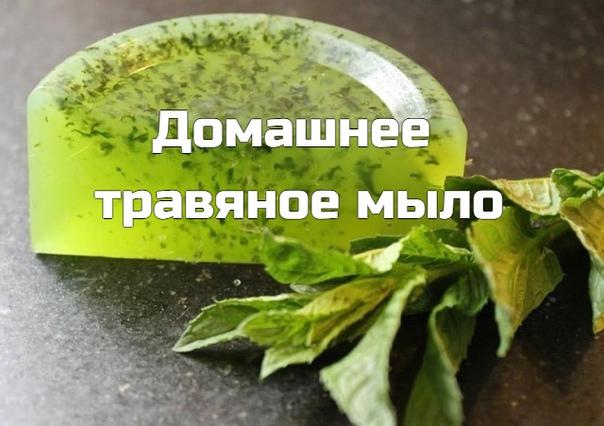 Домашнее травяное мыло