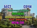 Недвижимость Сочи АК Моравия уникальный закрытый комплекс комфорт-класс