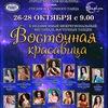 10Фестиваль ВОСТОЧНЫХ ТАНЦЕВ Восточная красавица