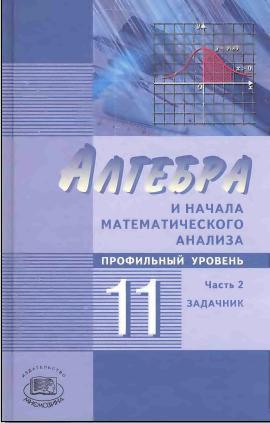 Решебник по Алгебре за 10 Класс С.м.никольский М.к. Потапов Н.н.решетников А.в.шевкин
