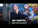 Дмитрий Маликов – До Завтра LIVE Авторадио
