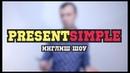 Present Simple в Английском языке [Инглиш Шоу]