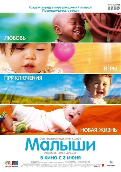 Малыши (2010)