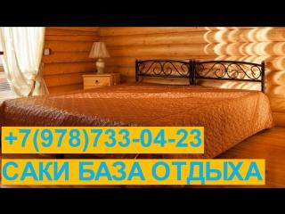 Отдых Саки Прибрежное частный дом +7(978)733-04-23 VIBER