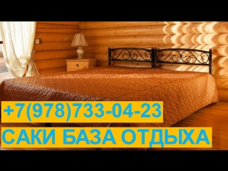 Отдых Саки Прибрежное Чаривна Каламита +7(978)733-04-23 + VIBER