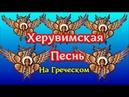 Херувимская Песнь - На Греческом   Византийское Пение