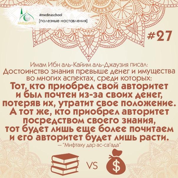 Цитаты ибн аль каййим