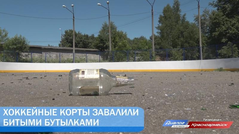 Хоккейные корты завалили битыми бутылками