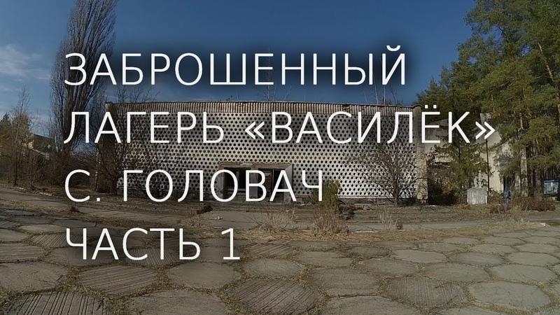 Заброшенный лагерь «ВАСИЛЁК», с Головач | весна 2019 ч.1