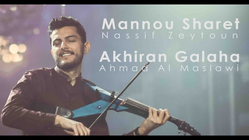 Mannou Sharet منو شرط Akhiran Galaha اخيرا قالها MASHUP Violin Cover by Andre Soueid
